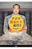 アジア罰当たり旅行 改訂版 / 丸山ゴンザレス 【文庫】