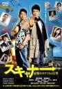 スキャナー 記憶のカケラをよむ男 【DVD】
