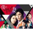 【送料無料】 僕のヤバイ妻 DVD-BOX 【DVD】