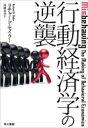 【送料無料】 行動経済学の逆襲 / リチャード・h・セイラー 【単行本】