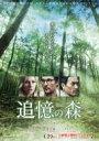 追憶の森 【BLU-RAY DISC】