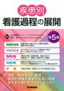 【送料無料】 疾患別看護過程の展開 / 山口瑞穂子 【本】