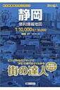 【送料無料】 静岡便利情報地図 街の達人 3版 【全集・双書】