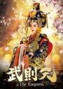 【送料無料】 武則天-The Empress- DVD-SET2 【DVD】