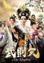 【送料無料】 武則天-The Empress- DVD-SET7 【DVD】