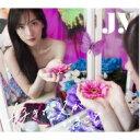 JY / 好きな人がいること (+DVD+フォトブック) 【完全生産限定盤】 【CD Maxi】