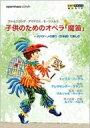 Mozart モーツァルト / 子供のためのオペラ『魔笛』〜日本語の語り付き 河野克典 【DVD】