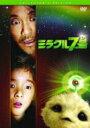 ミラクル7号 【DVD】