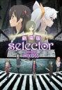 「劇場版selector destructed WIXOSS」<初回仕様カード付> 【DVD】