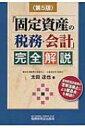 【送料無料】 「固定資産の税務・会計」完全解説 / 太田達也 【本】