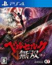 【送料無料】 Game Soft (PlayStation 4) / 【PS4】ベルセルク無双 【GAME】