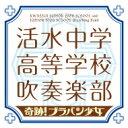 【送料無料】 活水中学・高等学校吹奏楽部: 奇跡! ブラバン少女 【CD】