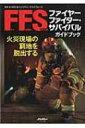 ファイヤーファイター サバイバルガイドブック イカロスムック / ジャパン タスクフォース 【ムック】