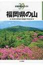 福岡県の山 分県登山ガイド / 五十嵐賢 【全集・双書】