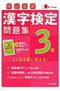 頻出度順漢字検定3級問題集 / 成美堂出版編集部 【本】