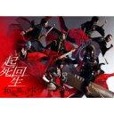 和楽器バンド / 起死回生 (Blu-ray) 【BLU-RAY DISC】