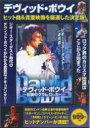 デヴィッド・ボウイ 〜伝説のグラム・ロッカー〜 / David Bowie デヴィッドボウイ 【本】