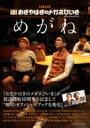 TBSラジオ「木曜JUNK おぎやはぎのメガネびいき」公式本 「メガネびいきですけど何か?」 タツミ