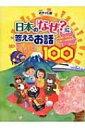 ポケット版 日本の「なぜ?」に答えるお話100 伝統・文化から世界一の技術まで / PHP研究所 【本】