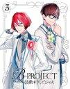 【送料無料】 B-PROJECT〜鼓動*アンビシャス〜 3【完全生産限定版】(+特典CD) 【DVD】