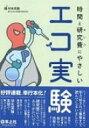 【送料無料】 時間と研究費にやさしいエコ実験 / 村田茂穂 【本】