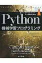 【送料無料】 Python機械学習プログラミング 達人データサイエンティストによる理論と実践 / Sebastian Raschka 【本】