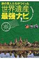 旅の賢人たちがつくった世界遺産最強ナビ / 丸山ゴンザレス 【本】