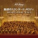 101 Strings Orchestra ストリングスオーケストラ / 魅惑のスタンダード メロディ 【CD】