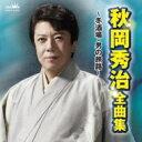 【送料無料】 秋岡秀治 / 秋岡秀治 全曲集 〜冬酒場・男の旅路〜 【CD】
