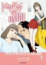 ドキドキの時間 5 ビッグコミックス / とみさわ千夏 【コミック】