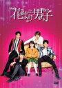 【送料無料】 花より男子 The Musical 【DVD】