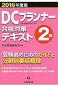【送料無料】 DCプランナー2級合格対策テキスト 2016年度版 / 年金問題研究会 【本】