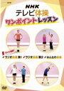 NHKテレビ体操 ワンポイントレッスン 〜すべて解説! ラジオ体操第1・ラジオ体操第2・みんなの体操〜 【DVD】