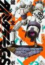 健全ロボ ダイミダラーogs 3 ビームコミックス / なかま亜咲 【本】