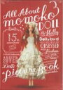 【送料無料】 All About momoko DOLL (限定版) / Holly (Book) 【単行本】