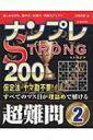 ナンプレSTRONG200 超難問 2 / 川崎光徳 【本】