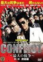 楽天ローチケHMV 1号店CONFLICT 〜最大の抗争〜 第二章 終結編 【DVD】