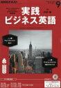 Nhkラジオ 実践ビジネス英語 2016年 9月号 Nhkテキスト / NHKラジオ 実践ビジネス英語 【雑誌】