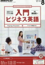 Nhkラジオ 入門ビジネス英語 2016年 8月号 Nhkテキスト / NHKラジオ入門ビジネス英語 【雑誌】