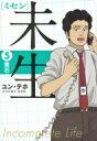 未生ミセン 5 Kcデラックスコミッククリエイト / ユンテホ 【コミック】