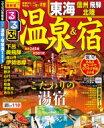るるぶ温泉 & 宿 東海 信州 飛騨 北陸 るるぶ情...