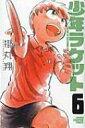 少年ラケット 6 少年チャンピオン・コミックス / 掛丸翔 【コミック】