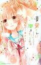 Rakuten - 青葉くんに聞きたいこと 2 なかよしkc / 遠山えま 【コミック】