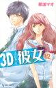 3d彼女 12 デザートkc / 那波マオ 【コミック】