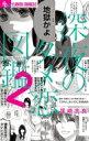 深夜のダメ恋図鑑 2 フラワーcアルファ / 尾崎衣良 【コミック】