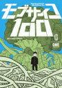 モブサイコ100 13 裏少年サンデーコミックス / ONE (漫画家) 【コミック】