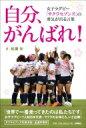 「自分、がんばれ」女子ラグビーサクラセブンスの勇気が出る言葉 / 松瀬学 【単行本】