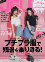 Jelly(ジェリー) 2016年 10月号 / JELLY編集部 【雑誌】