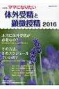 体外受精と顕微授精 2016 i‐wishママになりたい / 不妊治療情報センター 【本】