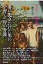 妻に先立たれた男の、子育て・母の介護 / 清水宏 【本】